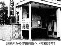 診療所から汐田病院へ(昭和35年)