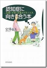 「認知症と向き合う本」表紙の写真
