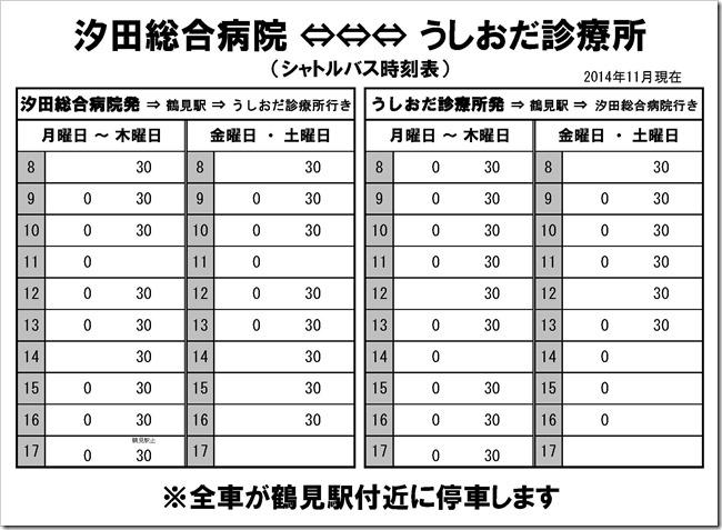 シャトルバス運行表(うしおだ診療所)